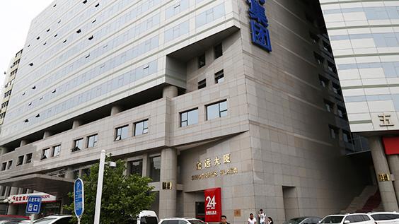 Beijing Sincoheren